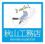 秋山工務店ロゴ